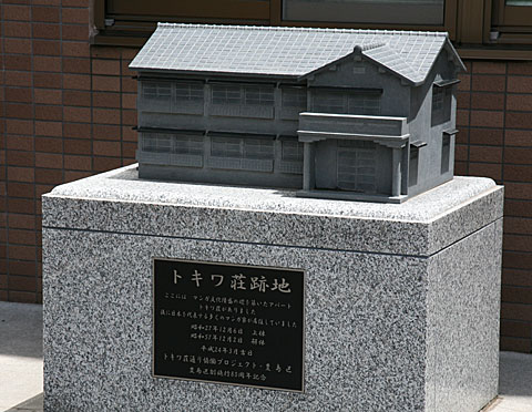 tokiwasoumonu